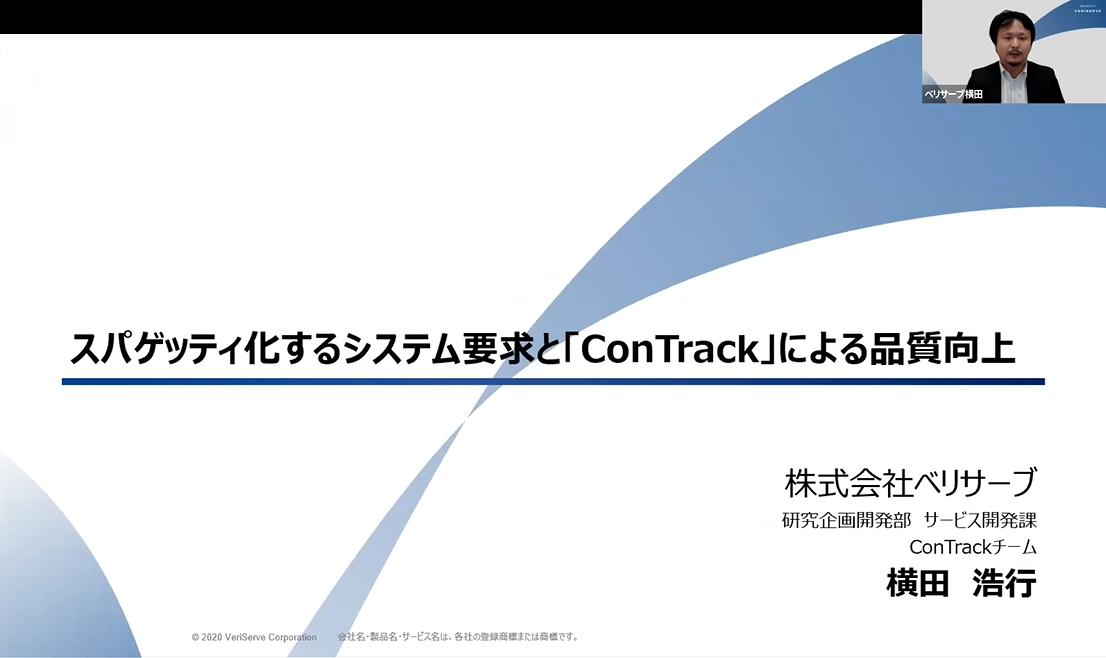 オンラインセミナー】スパゲッティ化するシステム要求と『ConTrack ...